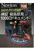 【楽天ブックスならいつでも送料無料】検証福島原発1000日ドキュメント