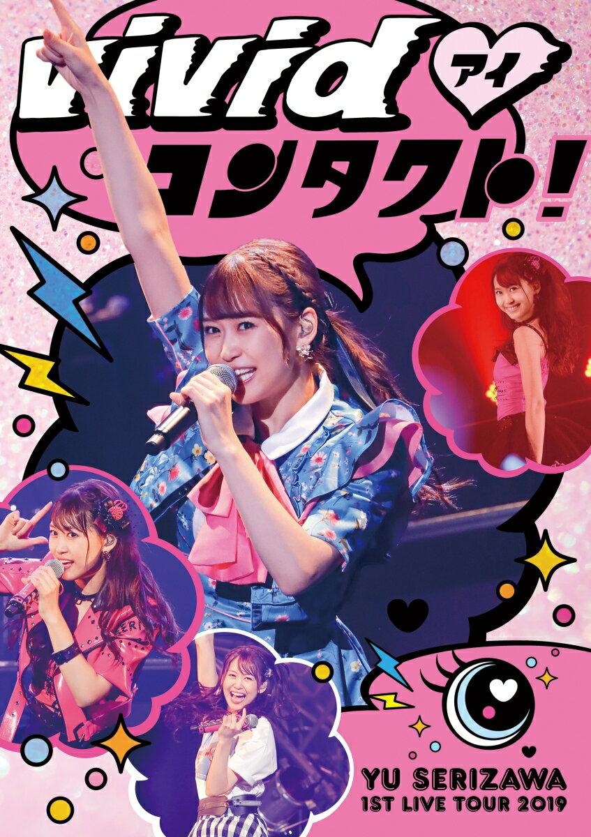 【楽天ブックス限定オンラインイベント参加権付】Yu Serizawa 1st Live Tour 2019〜ViVid&#9825コンタクト!〜 (芹澤優 RakutenTVオンライン・トーク会&ZOOM抽選1on1特典会)【Blu-ray】