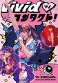 【楽天ブックス限定オンラインイベント参加権付】Yu Serizawa 1st Live Tour 2019〜ViVid♡コンタクト!〜 (芹澤優 RakutenTVオンライン・トーク会&ZOOM抽選1on1特典会)【Blu-ray】キャンセル不可