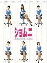 【楽天ブックスなら送料無料】ショムニ ファーストシリーズ DVD BOX [ 江角マキコ ]