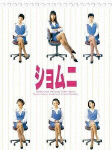 【送料無料】ショムニ ファーストシリーズ DVD BOX [ 江角マキコ ]