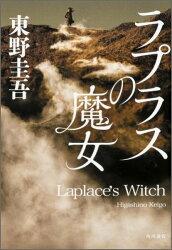 ラプラスの魔女