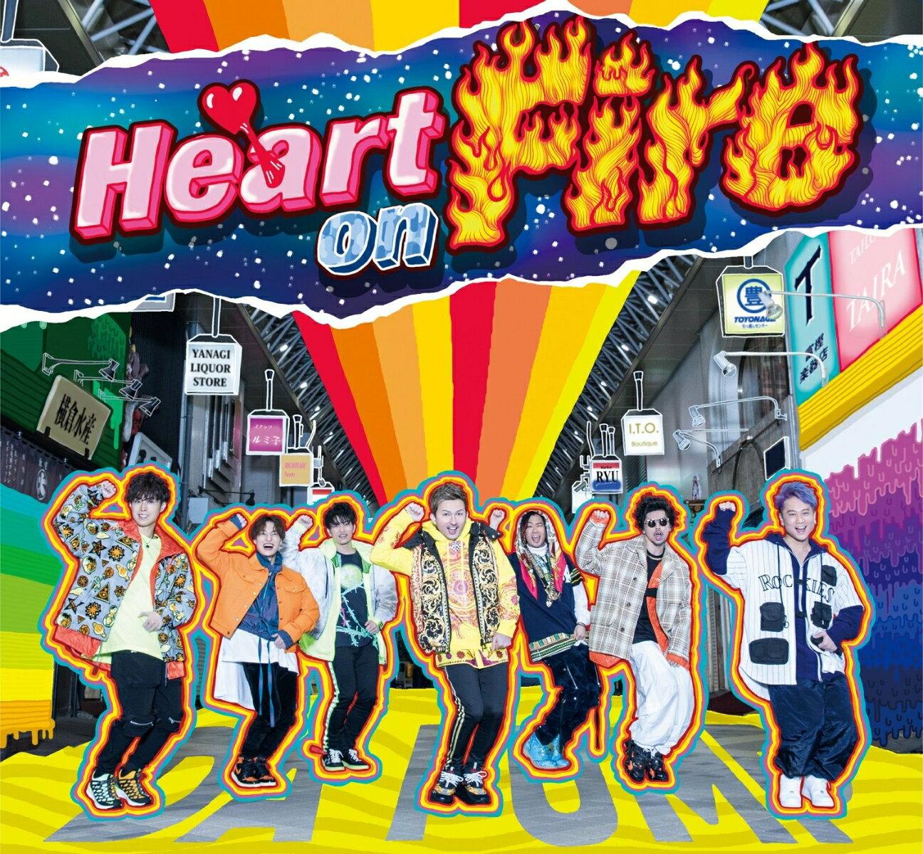 Heart on Fire (初回限定盤 CD+DVD+スマプラ+VR)画像
