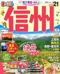 まっぷる信州('21) (まっぷるマガジン)
