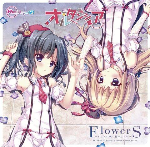 Re:ステージ!「オルタンシア」1stシングル「FlowerS ~となりで咲く花のように~」(ドラマパート収録) (初回限定盤) [ オルタンシア ]画像