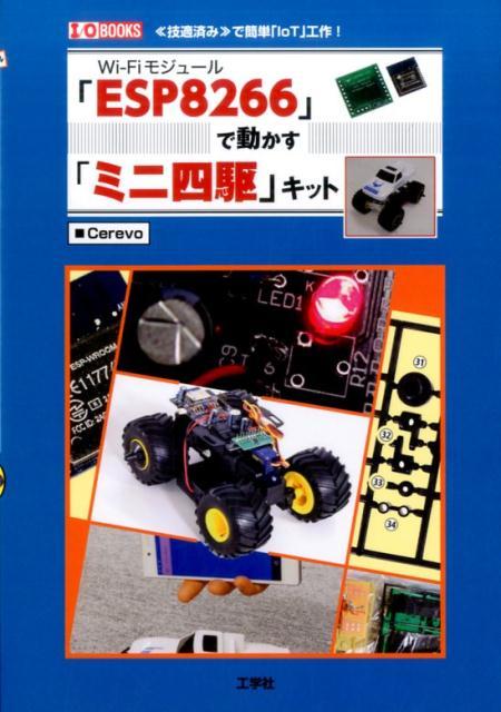 工学, その他 Wi-FiESP8266 IoT IO books Cerevo