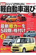 【送料無料】軽自動車選びの本(2014)