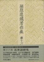 【バーゲン本】近世語研究