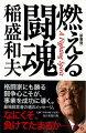【バーゲン本】燃える闘魂 新書版