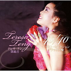 【楽天ブックスならいつでも送料無料】テレサ・テン 40/40 〜ベスト・セレクション [ テレサ・...