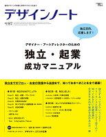 9784416519899 - フリーランスデザイナーの独立・起業の際に参考になるガイド・ノウハウ書籍・本まとめ