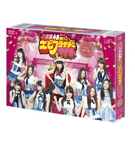 SKE48のエビフライデーナイトDVD-BOX 【初回限定版】