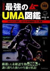 【送料無料】最強のUMA図鑑
