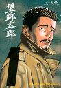望郷太郎(1) (モーニング KC) [ 山田 芳裕 ]