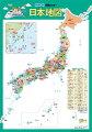 くもんの学習ポスター 日本地図