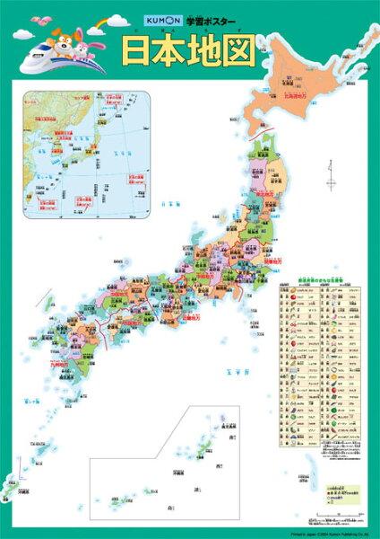 くもんの学習ポスター日本地図([教育用品])