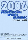 プロスポーツ年鑑(2006年)