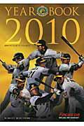 【送料無料】阪神タイガース公式イヤーブック(2010)