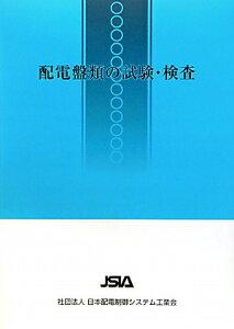 【送料無料】配電盤類の試験・検査