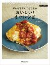 もあい かすみ KADOKAWAモアイズキッチン オーエルシゴトメシ ガンバラナクテモデキル! オイシイ!スグレシピ モアイ カスミ 発行年月:2020年10月29日 予約締切日:2020年09月12日 ページ数:112p サイズ:単行本 ISBN:9784046049902 もあいかすみ(モアイカスミ) OL料理家/栄養士。幼い頃から食べることが大好きで料理だけは進んでお手伝いしていた幼少時代。高校生の時に重度の貧血を患い、食の重要性を痛感し、大学では栄養の道へ。「食」を通じて人々に幸せを届けたいという軸をもとに食品メーカーに就職し、全国チェーン店のレストランやテーマパーク、量販店のデリカなど、幅広い業態に向け、メニュー・調味料開発の事業に従事。忙しく働きながら自炊してきた経験をもとに、インスタグラムで「OL仕事めし」をテーマとしたレシピを配信している(本データはこの書籍が刊行された当時に掲載されていたものです) 1 MOAI's,KITCHEN人気レシピ(レンチン豚キムチうどん/5分で!サーモンアボカ丼 ほか)/2 野菜がしっかりとれる一品完結レシピ(具材ごろごろガパオライス/バター香る鮭といくらの和ご飯 ほか)/3 火を使わないスピード&らくらくレシピ(レンジでしっとりよだれ鶏/鮭ときのこのみそバタホイル焼き ほか)/4 鍋ごとどーんもありスープ&鍋(なんちゃってテール風スープ/キャベツと鶏のトマト鍋 ほか)/5 オーブンいらないスイーツ(マグカッププリン/ふわふわパンケーキ ほか) 忙しい毎日を送る人に作ってほしい!お手軽おうちごはん。何でもレンチン!野菜たっぷり!洗い物も少ない!絶品ごはんからスイーツまで。 本 美容・暮らし・健康・料理 料理 和食・おかず