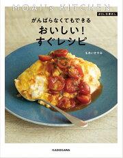 MOAI's KITCHEN #OL仕事めし がんばらなくてもできる おいしい!すぐレシピ(1)
