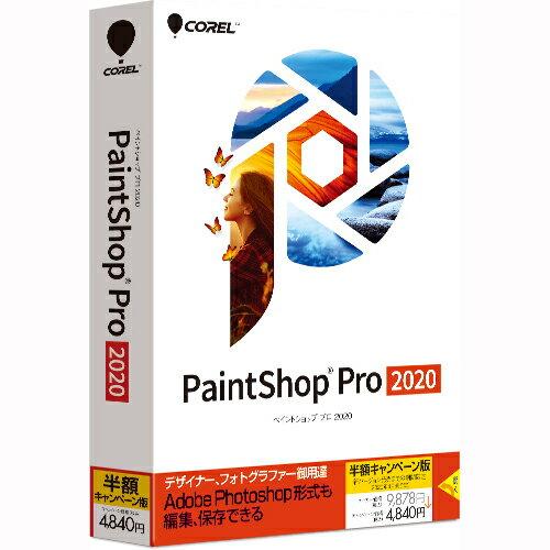 PaintShop Pro 2020 半額キャンペーン版