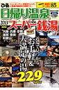 【送料無料】日帰り温泉&スーパー銭湯(2013 関西版)