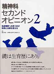 【送料無料】精神科セカンドオピニオン(2) [ 適正診断・治療を追求する有志たち ]