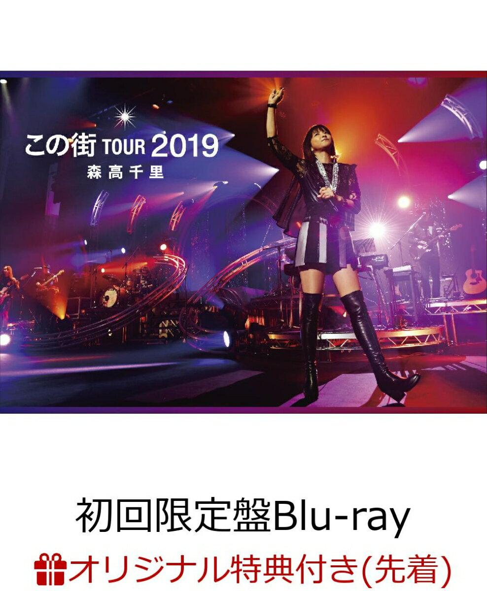 【楽天ブックス限定先着特典】「この街」TOUR 2019(初回限定盤 2Blu-ray+2CD+フォト・ブックレット) (2Lサイズ生写真)【Blu-ray】
