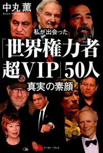 【送料無料】私が出会った「世界権力者&超VIP」50人真実の素顔 [ 中丸薫 ]