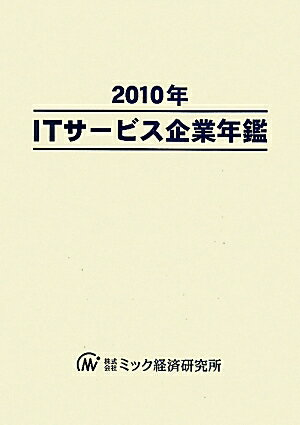 ITサ-ビス企業年鑑('10)