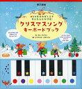 クリスマスソングキーボードブック ○と★だけのがくふでかんた...