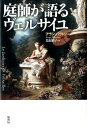 楽天ブックスで買える「庭師が語るヴェルサイユ [ アラン・バラトン ]」の画像です。価格は2,592円になります。