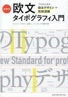 9784844369905 - 2021年タイポグラフィの勉強に役立つ書籍・本まとめ
