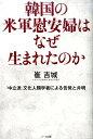 韓国の米軍慰安婦はなぜ生まれたのか 「中立派」文化人類学者による告発と弁明 [ 崔吉城 ] - 楽天ブックス