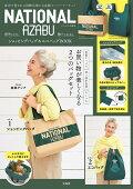 NATIONAL AZABU 保冷もできるショッピングバッグ&極小にまとまるエコバッグBOOK