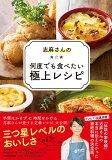 志麻さんの何度でも食べたい極上レシピ [ 志麻 ]