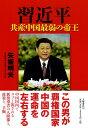 【送料無料】習近平共産中国最弱の帝王