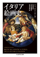イタリア絵画史