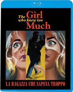 知りすぎた少女【Blu-ray】