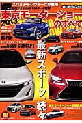 【送料無料】東京モーターショーのすべて(2013)