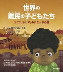 世界の難民の子どもたち3「エリトリア」のハミッドの話 [ 難民を助ける会 ]