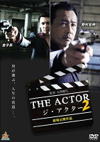 THE ACTOR -ジ・アクター2-