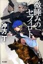 微睡みのセフィロト (ハヤカワ文庫) [ 冲方丁 ]