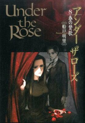 Under the Rose(8) 春の賛歌 (バーズコミックスデラックス) [ 船戸明里 ]