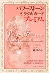 パワーストーン・オラクルカード・プレミアム 石の魔法がかけられたオラクルカード60枚セット [ 森村あこ ]
