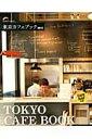 【送料無料】東京カフェブック(2012)