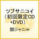 【送料無料】ツブサニコイ(初回限定CD+DVD)