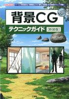 背景CGテクニックガイド新装版