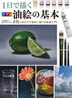 9784798619910 - イラスト・アート制作で用いられる画材の種類まとめ